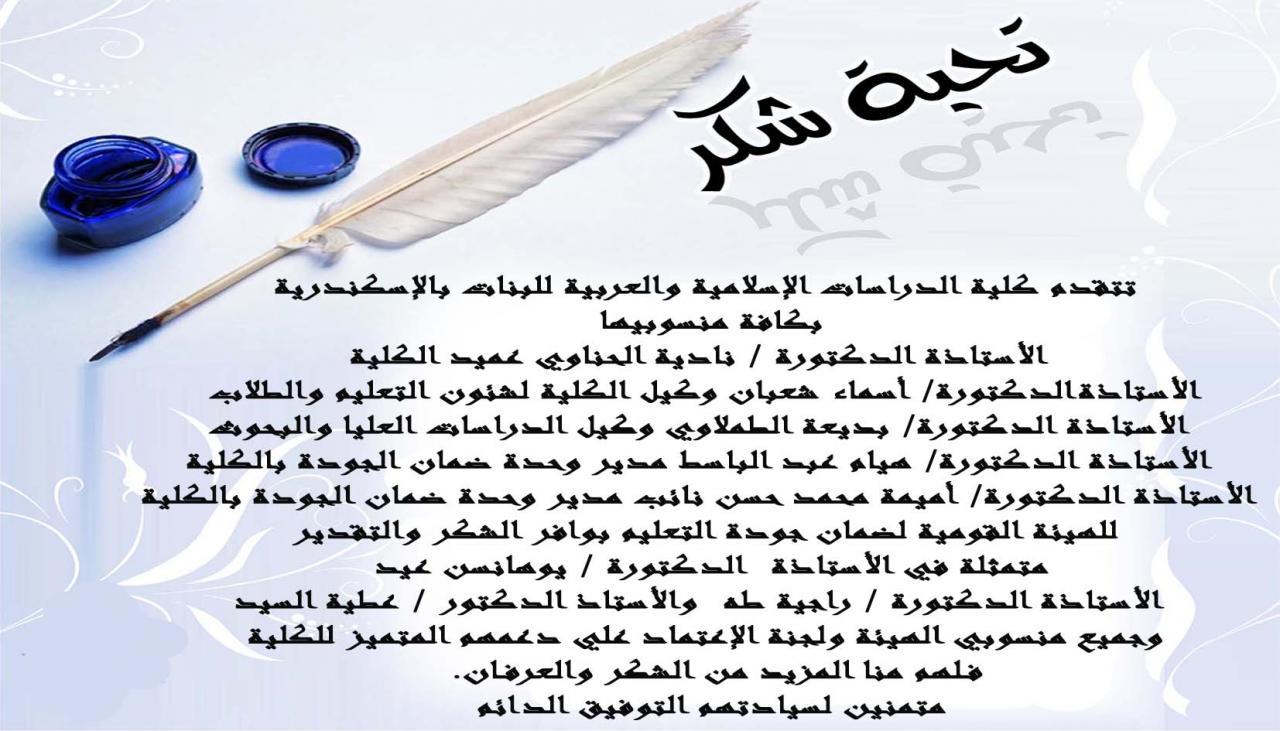 خطاب وداع مدير احاسيس بريئة