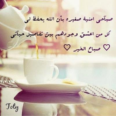 كلمات عن الصباح قصيره عبارات 3
